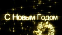 Golden NYE S Novym Godom
